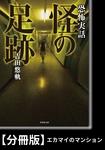 恐怖実話 怪の足跡【分冊版】『エカマイのマンション』