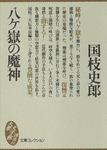 八ケ嶽の魔神-電子書籍