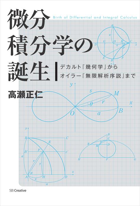 微分積分学の誕生 デカルト『幾何学』からオイラー『無限解析序説』まで-電子書籍-拡大画像