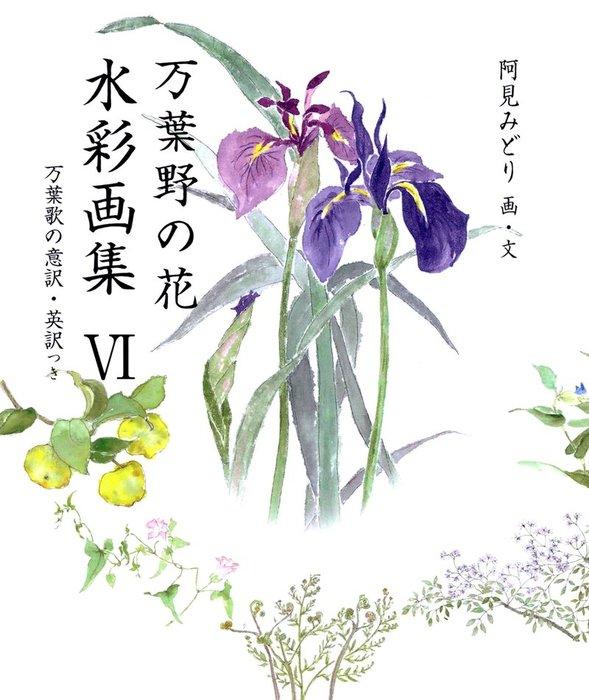万葉野の花水彩画集(6)拡大写真