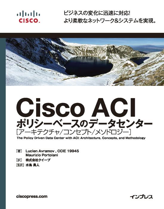Cisco ACI ポリシーベースのデータセンター  アーキテクチャ/コンセプト/メソドロジー拡大写真