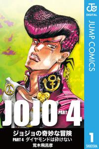 【20%OFF】ジョジョの奇妙な冒険 第4部 モノクロ版【期間限定 全12巻セット】