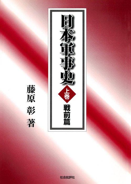 日本軍事史〈上巻〉 戦前篇-電子書籍-拡大画像