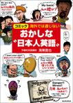 """海外では通じない おかしな""""日本人英語""""-電子書籍"""