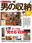 別冊Lightning Vol.115 男の収納-電子書籍