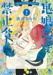 鬼娘恋愛禁止令(2)【電子限定特典ペーパー付き】-電子書籍