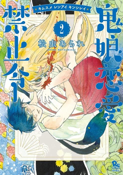 鬼娘恋愛禁止令(2)【電子限定特典ペーパー付き】拡大写真