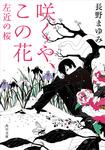 咲くや、この花 左近の桜-電子書籍