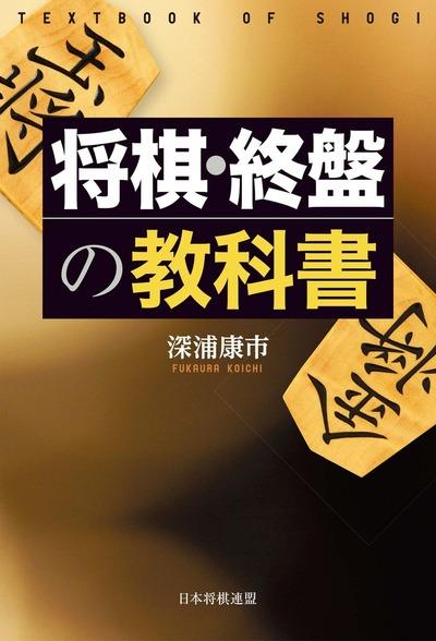 将棋・終盤の教科書-電子書籍