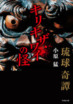 琉球奇譚 キリキザワイの怪-電子書籍