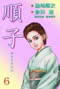 順子 6-電子書籍