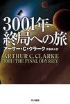 3001年終局への旅-電子書籍