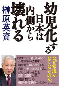 幼児化する日本は内側から壊れる-電子書籍