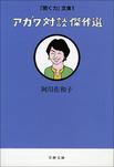 「聞く力」文庫1 アガワ対談傑作選-電子書籍