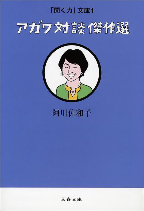 「聞く力」文庫1 アガワ対談傑作選-電子書籍-拡大画像