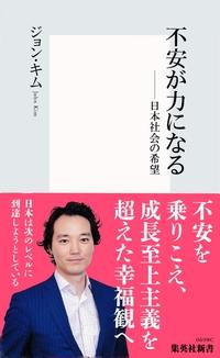 不安が力になる――日本社会の希望