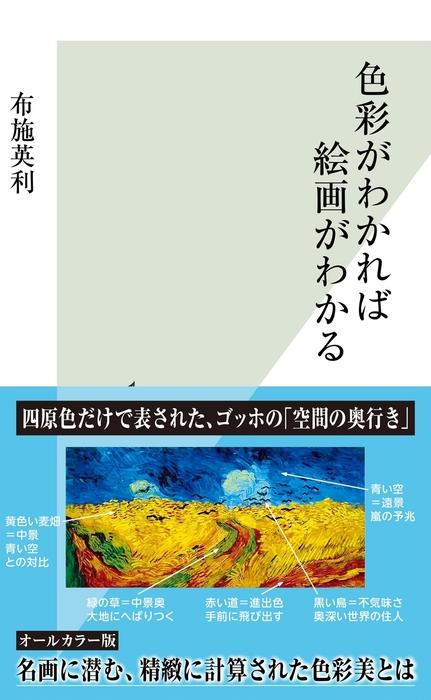 色彩がわかれば絵画がわかる-電子書籍-拡大画像