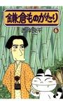 鎌倉ものがたり / 6-電子書籍