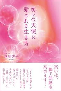 笑いの天使に愛される生き方-電子書籍