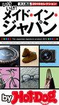 バイホットドッグプレス 大人銘品 2015セレクション 2015年 10/23号-電子書籍