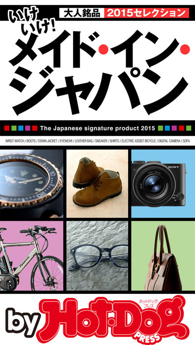 バイホットドッグプレス 大人銘品 2015セレクション 2015年 10/23号-電子書籍-拡大画像