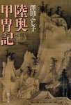 陸奥甲冑記-電子書籍