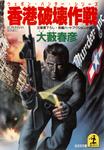 香港破壊作戦-電子書籍