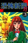 恐怖新聞II(3)-電子書籍