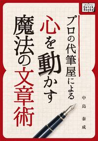プロの代筆による心を動かす魔法の文章術-電子書籍