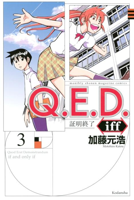 Q.E.D.iff ―証明終了―(3)拡大写真