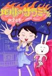 地獄のサラミちゃん-電子書籍