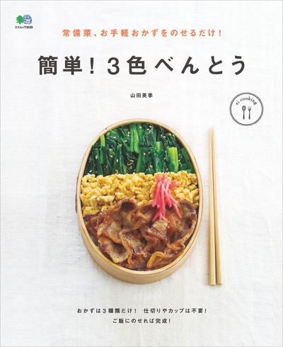 常備菜、お手軽おかずをのせるだけ!簡単!3色べんとう-電子書籍
