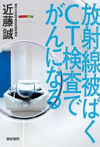 放射線被ばく CT検査でがんになる-電子書籍