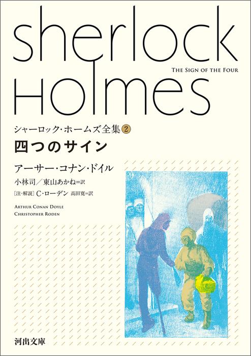 シャーロック・ホームズ全集2 四つのサイン拡大写真