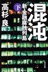混沌(下) 新・金融腐蝕列島-電子書籍
