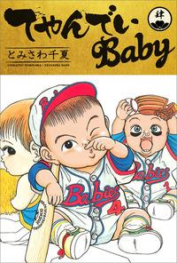 てやんでいBaby 4-電子書籍