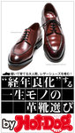 """バイホットドッグプレス """"経年良化""""する一生モノの革靴選び 2015年 11/13号-電子書籍"""