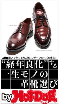 """バイホットドッグプレス """"経年良化""""する一生モノの革靴選び 2015年 11/13号"""