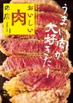 おいしい肉の店 2017 首都圏版-電子書籍