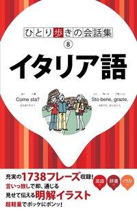 ひとり歩きの会話集 イタリア語-電子書籍
