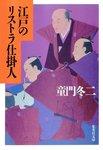江戸のリストラ仕掛人-電子書籍