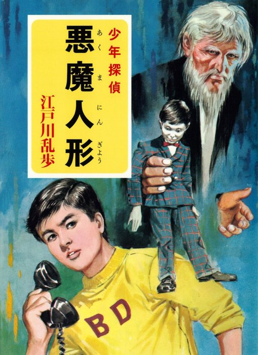 江戸川乱歩・少年探偵シリーズ(17) 悪魔人形 (ポプラ文庫クラシック)拡大写真