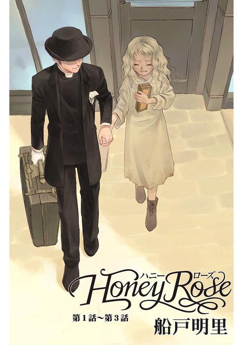 Honey Rose 第1話~第3話-電子書籍-拡大画像
