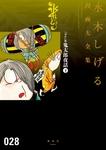 『ガロ』版鬼太郎夜話 水木しげる漫画大全集(下)-電子書籍