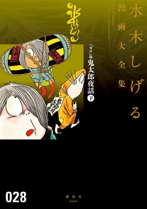 『ガロ』版鬼太郎夜話 水木しげる漫画大全集(下)拡大写真