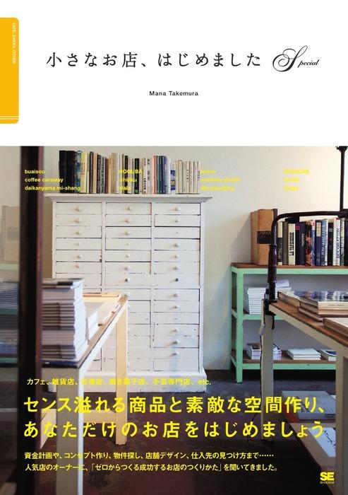 小さなお店、はじめました special-電子書籍-拡大画像