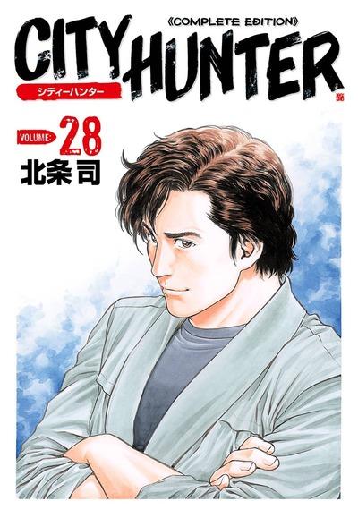 シティーハンター 28巻-電子書籍