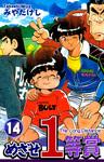 めざせ1等賞(14)-電子書籍