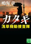 カタギ 浅草機動捜査隊-電子書籍