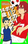 サッカーボーイズ 14歳 蝉時雨のグラウンド(角川つばさ文庫)-電子書籍